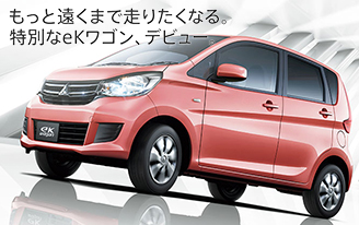 http://www.mitsubishi-motors.co.jp/ek_space_custom/plus_edition/